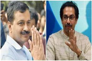 arvind kejriwal and uddhav thackeray friendship