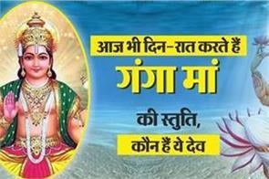 religious concept of ganga maa and surya dev