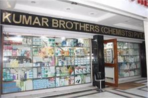 kumar brothers chemist shop