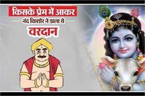 religious story of shri krishna