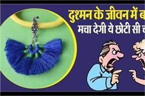 vastu tips of peacock feather