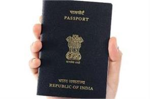 introducing passport information to the promoters