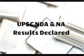 upsc nda results declared