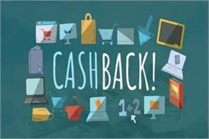carefully check cashback tempting offers