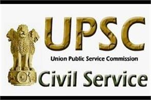 upsc civil services pre s paper was a little difficult