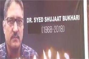 dineshwar sharma meets shuvat bukhari s family