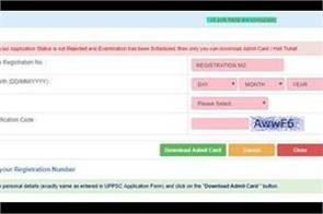uppsc main admit card