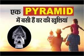 vastu tips of pyramid