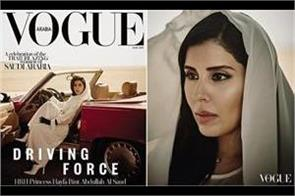 this picture of saudi princess printed on the cover of vogue magazine