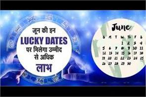 lucky and unlucky dates of june