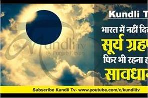 in india the solar eclipse will not be visible but be careful