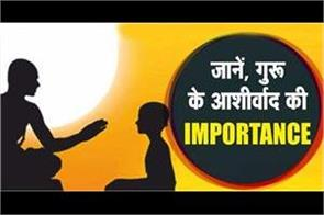 learn importance of guru s blessings