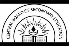 cbse paper leak case school loses affiliation
