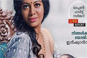 malayam magazine gharlakshmi geilu joegef breastfeeding