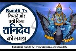 religious story of shani dev and ravana