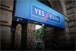 yes bank new deposit scheme give 8 percent interest