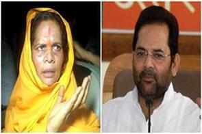 sadhvi prachi statement on byelection result