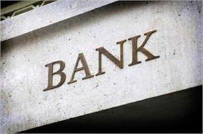 34 candidates for the post of md of government banks interviews from june 28