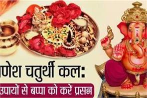 ganesh chturthi special