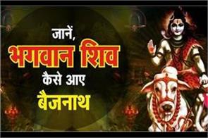 learn how lord shiva came baijnath