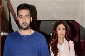 bitcoin scam case ed summoned raj kundra for questioning