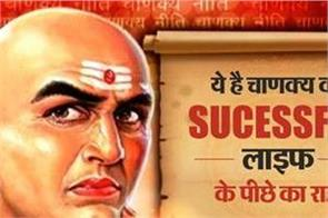 5 secret behind chanakya successful life
