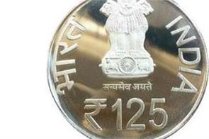 vice president will issue a coin of 125 rupees on statistics day