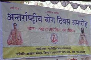 organizing yoga camp at iti ground of gaya
