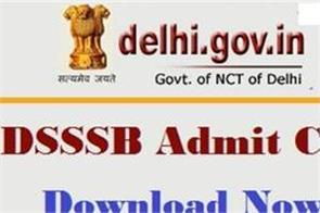 dsssb s admission card issued