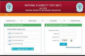 ugc net 2018 admit card issued