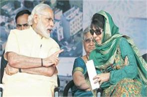 bjp pdp alliance broken in jammu and kashmir