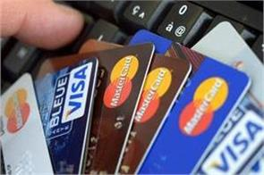 jaunpur loans of millions taken from banks by creating fake credit cards