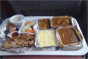 express trains will get only 40 rupees food plate