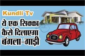 kundli tv special upay