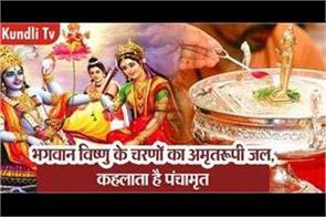 importance of panchamrit in hindi