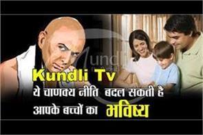 chanakya niti about childran in hindi