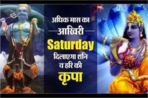 shani dev and hari will grace the last saturday of the month