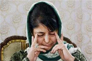 know these 10 reasons why the bjp has broken friendship with mehbooba