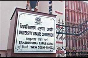 government does not end ugc cpi