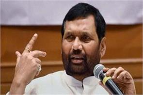 ljp demands 7 seats after jdu