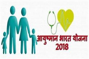 agreements with eight states implement ayushman bharat mission