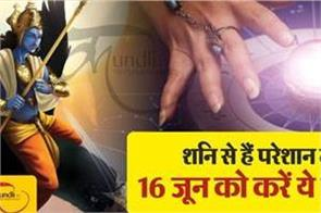 special shani dev upay for 16 june