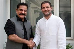 kamal haasan congres rahul ghandi
