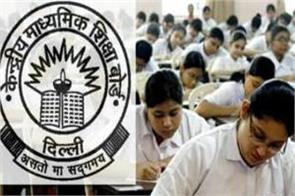 cbse five teachers suspended for wrong calculation of board exam