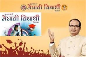 changes in mukhyamantri medhavi vidyarthi yojana