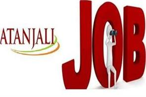 patanjali opened job for youth