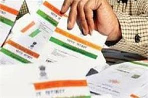 base information can not be used in criminal investigations uidai