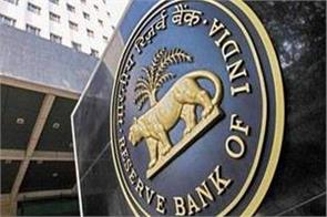 rbi warns people against fake information related to recruitment