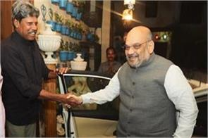amit shah meets former cricket captain kapil dev