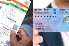 convenience now e pan card can be made through aadhaar card